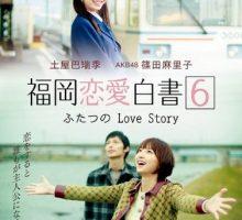 Fukuoka Renai Hakusho 6 – 福岡恋愛白書6