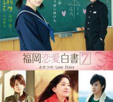 Fukuoka Renai Hakusho 7 – 福岡恋愛白書7