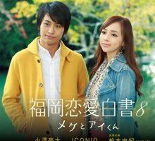 Fukuoka Renai Hakusho 8 – 福岡恋愛白書8