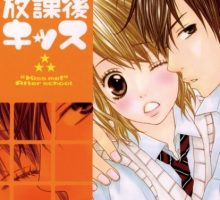 Houkago Kiss – 放課後キッス