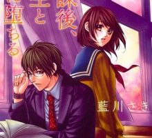 Houkago, Sensei to Koi ni Ochiru – 放課後、先生と恋に堕ちる