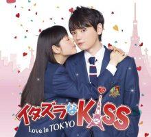 Itazura na Kiss ~ Love in TOKYO – イタズラなKiss ~ Love in TOKYO