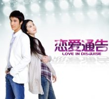 Love in Disguise – 恋爱通告