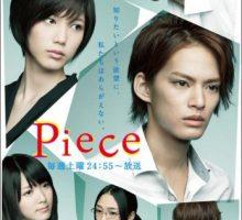 Piece – Piece ~彼女の記憶~