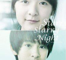 Starry Starry Night – 星空