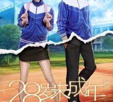 Suddenly Seventeen – Drama – 28岁未成年
