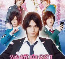 Sweet School Life – 薄桜鬼 SSL