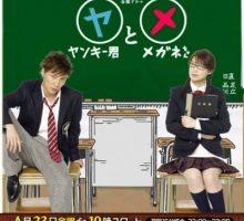 Yankee-kun to Megane-chan  – ヤンキー君とメガネちゃん